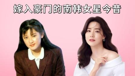 嫁入豪门的南韩女星今昔,李英爱颜值逆龄,全智贤少女感仍是巅峰