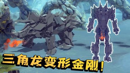 围攻秀:三角龙变形金刚登场!靠铁蹄踏碎营地,但喷火时太奇怪!