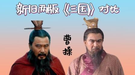 新旧两版《三国》对比,陈建斌和鲍国安同为曹操,你更喜欢哪版?