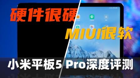 硬件很硬,MIUI很软:小米平板5Pro深度评测