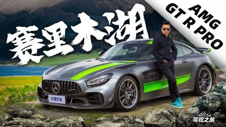 赛里木湖 x AMG GT R PRO 驾驭之旅