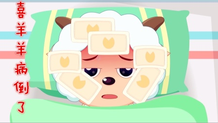 喜羊羊病倒小冰冰羊帮忙照顾,真是哥哥的贴心小棉袄