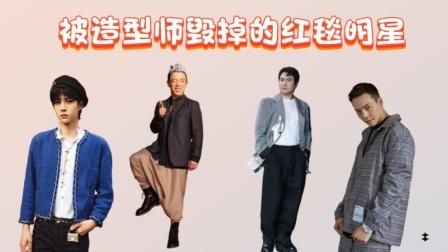 明星红毯的奇葩造型,王一博化身泊车小弟,刘昊然把裤腿当围巾