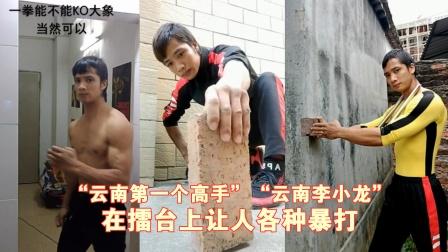 """""""云南第一沙包"""",在擂台打拳击比赛,给人当沙包暴打无还手之力"""