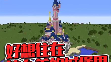 我的世界:好想住在这么美的城堡里