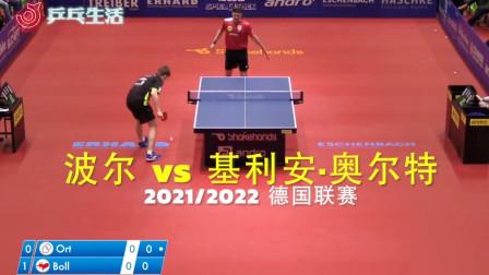 【乒乓生活】蒂莫·波尔 vs 基利安·奥尔特  2021-2022 年德国联赛