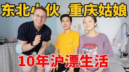 东北小伙和孕妻的10年沪漂生活,为什么现在选择离开上海?