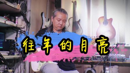 写一首吉他曲《往年的月亮》,记录下曾经的经历!