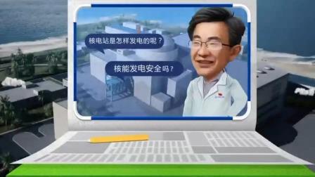 初中二年级名家大师课-第3讲:核电站的工作原理是烧锅炉吗?