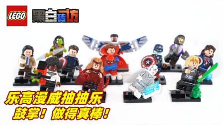 【黑白砖访】★乐高LEGO★漫威71031抽抽乐