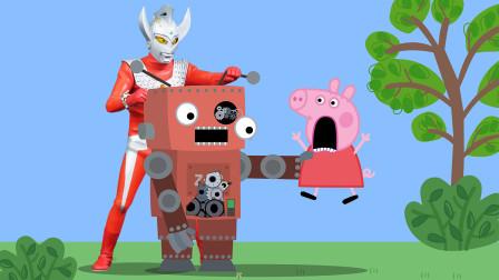 泰罗奥特曼打败机器人救援小猪佩奇