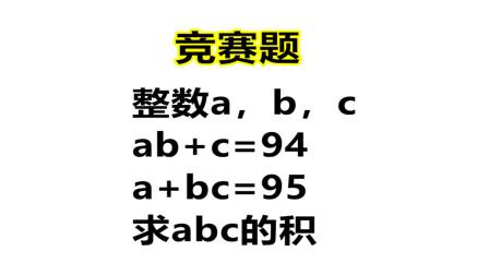 整数a,b,c,ab+c=94,a+bc=95,求abc的积