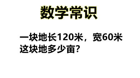 一块地长120米,宽60米,这块地多少亩?难点在单位间的转换