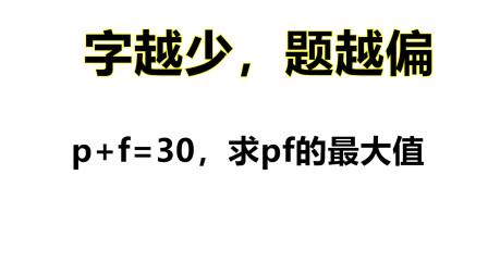 字越少,题越偏:p+f=30,求pf的最大值,试试看会不会做