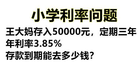 小学数学:王大妈存50000,定期3年,利率3.85%,到期能取多少钱