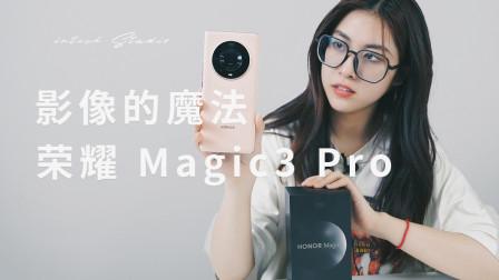 影像的魔法|全能旗舰荣耀Magic3 Pro开箱评测