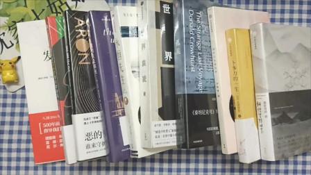 购书开箱:47元买到10本书