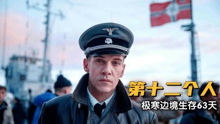 真实故事改编,极寒边境生存63天!01