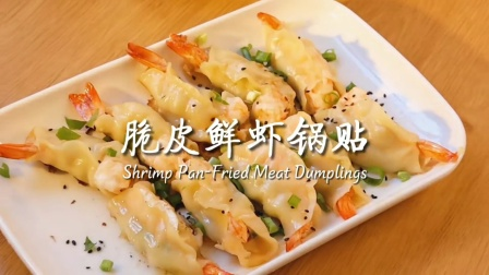 比饺子还要好吃的鲜虾锅贴,外皮酥脆,鲜嫩多汁