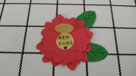 教师节送给老师的小红花,感谢他们的教育和培养,老师辛苦了