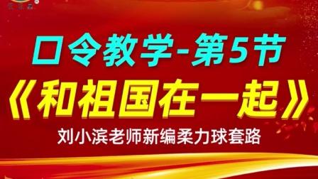 柔力球《和祖国在一起》第五节(口令)_创编刘小滨