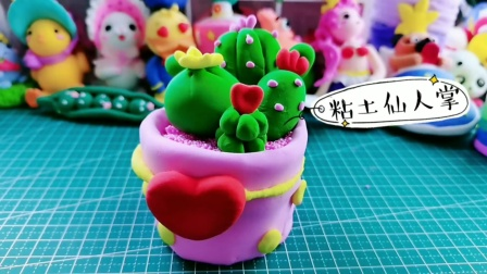 黏土手工:一盆可爱的仙人掌