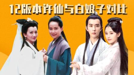 12版本许仙与白娘子对比,赵雅芝叶童成经典,看到鞠婧祎仙气满