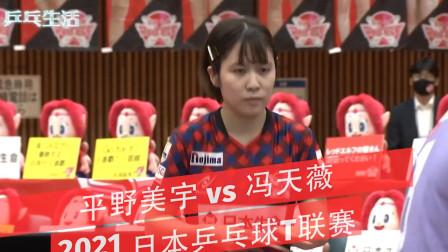 【乒乓生活】平野美宇 vs 冯天薇  2021日本乒乓球T联赛