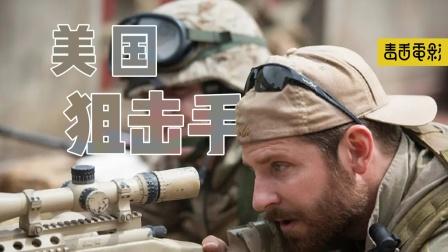 真人真实改编,最致命的神射手,没命丧敌军扫射,却死于战友冷枪