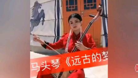 原版本《远古的梦》馬头琴演奏加长纯音乐