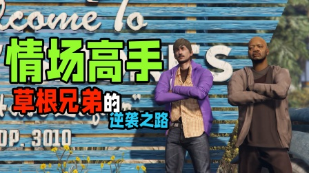 游戏搞笑短片《情场高手》#1