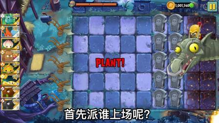 植物大战僵尸:为了保护植物世界,炮台战士出击了!