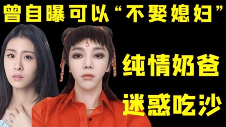 华晨宇:丑闻被曝,网友发声却遭删帖,又一个曲婉婷?(中)