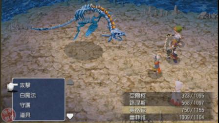 猴子解说《最终幻想3(FF3)》(第十六期):练级有风险