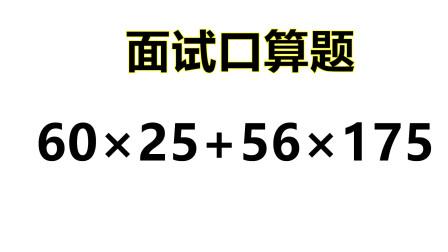 面试口算题:60×25+56×175