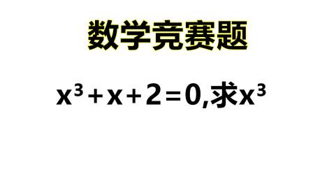 数学竞赛题:x³+x+2=0,求x³