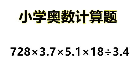 小学奥数计算题:728×3.7×5.1×18÷3.4