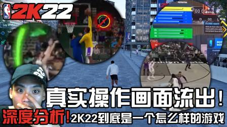 【RD】最真实游戏画面流出!深度分析 2K22到底是一个怎样的游戏?!