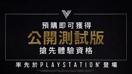 《使命召唤18 : 先锋》多人模式中文字幕预告片