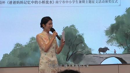 请欣赏《故乡》,南宁市中小学生暑期主题征文比赛一等奖作品