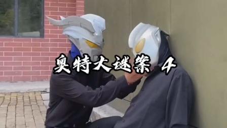 搞笑奥特曼:平成三杰之首迪迦遇害超能力鱼头
