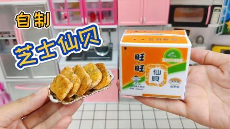 迷你厨房,用创新做法自制迷你旺旺仙贝,一口可以吃一盒!
