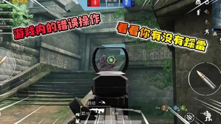 和平精英:游戏内的错误操作,看看你用过几个,有没有踩雷