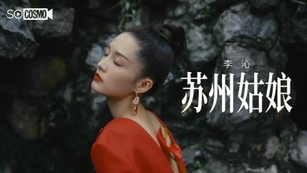 我是中国姑娘我骄傲,苏州姑娘李沁这样说