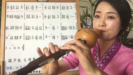 《听我说谢谢你》葫芦丝教学,第二课,指法详解