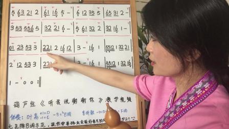 《听我说谢谢你》葫芦丝教学,第三课,指法详解