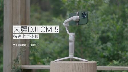 大疆 DJI OM 5 手机云台稳定器魏布斯超极速上手体验
