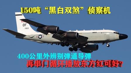 150吨侦察机:400公里外辨别弹道导弹
