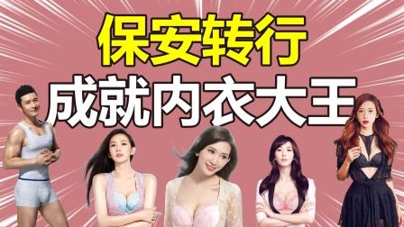 从沃尔玛保安到都市丽人老总,解密中国内衣第一股的商业神话