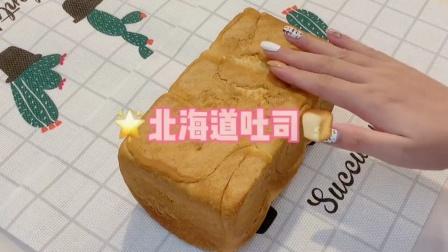 北海道吐司,松软香甜